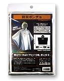 【ジュニアサイズ】防災ポンチョ(120〜150cm)防炎撥水素材 簡易防災アイテム付き 防火マント