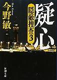 疑心 隠蔽捜査3 (新潮文庫) 画像