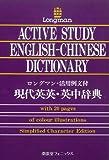 ロングマン活用例文付現代英英・英中辞典—Longman active study English‐Chinese dictionary
