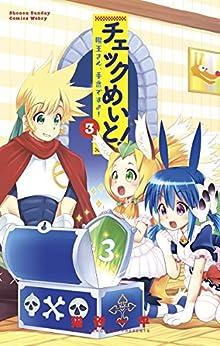 [猫砂一平]のチェックめいと!(3) (少年サンデーコミックス)