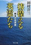 彷徨える英霊たち - 戦争の怪異譚 (中公文庫)