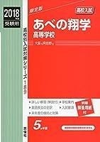 あべの翔学高等学校   2018年度受験用赤本 189 (高校別入試対策シリーズ)