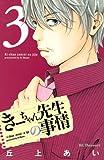 きーちゃん先生の事情(3) (KC デザート)