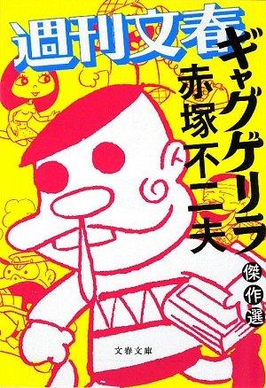 週刊文春「ギャグゲリラ」傑作選 (文春文庫)