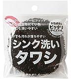 サンベルム シンク洗いタワシ ブラック K52412