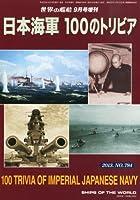 世界の艦船増刊 日本海軍100のトリビア 2013年 09月号 [雑誌]