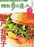 散歩の達人 2011年 03月号 [雑誌] 画像