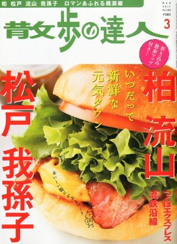 散歩の達人 2011年 03月号 [雑誌]
