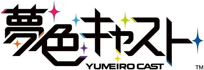 【Amazon.co.jp限定】 ミュージカル・リズムゲーム『夢色キャスト』ドラマCD (デカジャケット付)