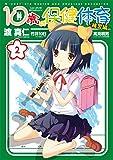 10歳の保健体育ー補習編ー 2 (IDコミックス 4コマKINGSぱれっとコミックス)