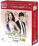 レディプレジデント~大物 DVD-BOX