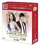 レディプレジデント~大物<完全版>DVD-BOX〈シンプルBOX 5,000円シリーズ〉[DVD]