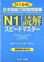 日本語能力試験問題集N1読解スピードマスター (ニホンゴノウリョクシケンエヌイチドッカイスピードマスター)