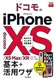 できるfit ドコモのiPhone XS/XS Max/XR 基本+活⽤ワザ できるシリーズ