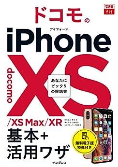 [法林 岳之, 橋本 保, 清水 理史, 白根 雅彦, できるシリーズ編集部]のできるfit ドコモのiPhone XS/XS Max/XR 基本+活⽤ワザ できるシリーズ