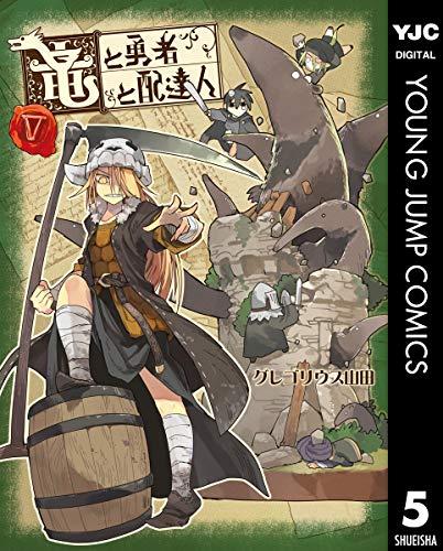竜と勇者と配達人 5 (ヤングジャンプコミックスDIGITAL)