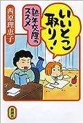 西原理恵子『いいとこ取り! 熟年交際のススメ』の表紙画像