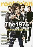 ロッキングオン 2020年 06 月号 [雑誌]