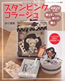 スタンピングコラージュ (レディブティックシリーズ no. 3026)