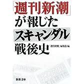 「週刊新潮」が報じたスキャンダル戦後史 (新潮文庫)