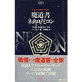 魔道書ネクロノミコン (学研ホラーノベルズ)