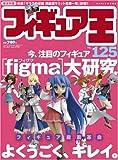 フィギュア王 no.125 今、注目のフィギュア「figma」大研究 (ワールド・ムック 727)