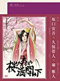 青い文学シリーズ 桜の森の満開の下[BIBA-7853][DVD]