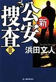 新公安捜査〈3〉 (ハルキ文庫)