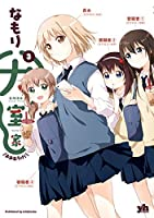 大室家: 3 (百合姫コミックス)