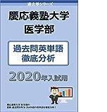過去単シリーズ 慶応義塾大学 医学部 編 2020年版: 過去問英単語 徹底分析 大学入試過去問英単語 (大学入試過去問情報書籍) 画像