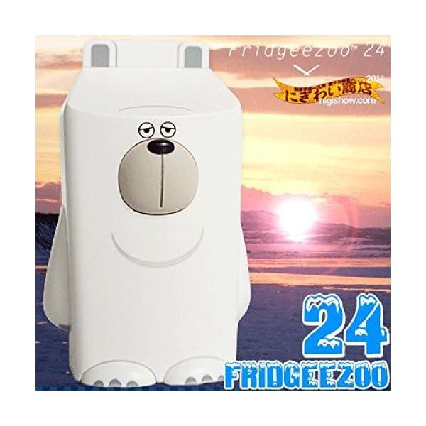 Fridgeezoo 24【シロクマ】 FGZ-...の商品画像