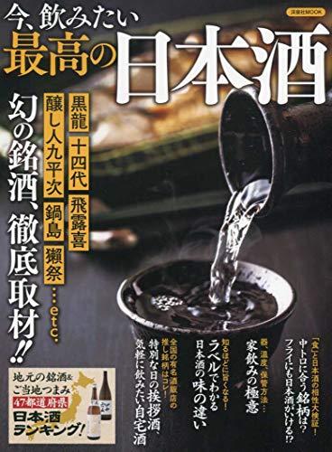 今、飲みたい最高の日本酒 (洋泉社MOOK)...