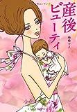 産後ビューティ