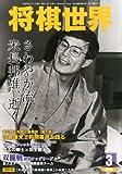 将棋世界 2013年 03月号 [雑誌]