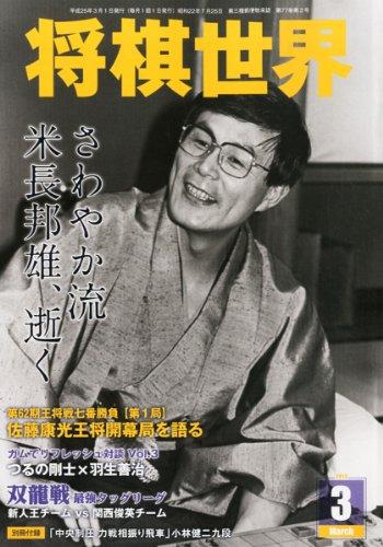 将棋世界 2013年 03月号 [雑誌]の詳細を見る