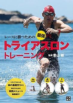 [青山 剛]のレースに勝つための最強トライアスロン トレーニング