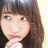【Amazon.co.jp限定】U to You 【初回限定盤B】(オリジナル生写真付)