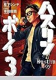 ハスリンボーイ(3) (ビッグコミックス)