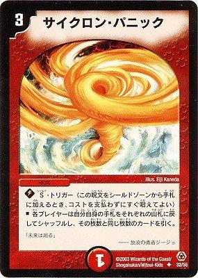 デュエルマスターズ/DM-05/32/U/サイクロン・パニック