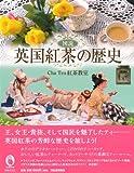 図説 英国紅茶の歴史 (ふくろうの本/世界の文化) 画像