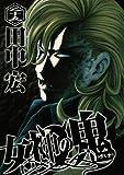 女神の鬼(25) (ヤンマガKCスペシャル)