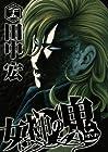 女神の鬼 第25巻