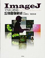 ImageJではじめる生物画像解析