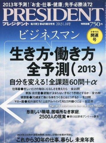 PRESIDENT (プレジデント) 2013年 1/14号 [雑誌]の詳細を見る