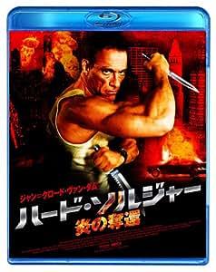 ハード・ソルジャー 炎の奪還 [Blu-ray]