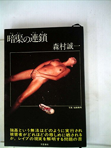 暗渠の連鎖 (1982年)