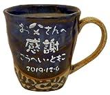 古希祝い 男性 父親 喜寿祝い 米寿祝い プレゼント 【名入れ マグカップ(青)】 コーヒー ギフト 父の日 贈り物 ランキング 人気商品