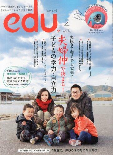 edu (エデュー) 2013年 04月号 [雑誌]の詳細を見る