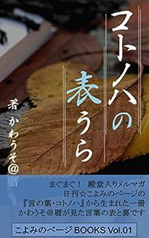 [かわうそ@曆]のコトノハの表うら こよみのページBOOKS