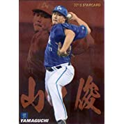 カルビー2015 プロ野球チップス スターカード No.S-45 山口俊